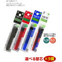 【キャッシュレス5%還元】三菱鉛筆 スタイルフィット 油性ボールペン リフィル(ジェットストリーム) 1.0mm ブルー 1セット(10本)