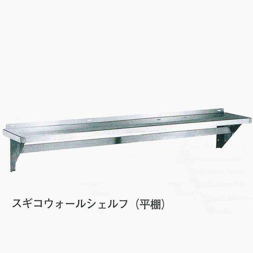 スギコウォールシェルフ(平棚)[W1500*D300*H305mm][TO-3015]
