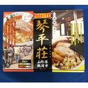 旅館琴平荘 期間限定営業店(中華そば×2・味噌そば×2 特製スープ付)
