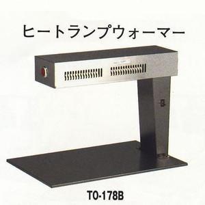 ヒートランプウォーマー (卓上タイプ) [TO-178B]:部品屋さん