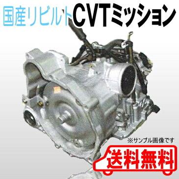 CVTオートマミッション リビルト ニッサン ティーダ C11