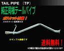 テールパイプ 新品 純正タイプ キャリィ DC51T 純正品番 14630-53F10 送料無料