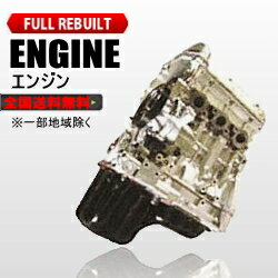 リビルトエンジン全国送料無料!(沖縄離島除く)ハイゼット S321V エンジン リビルト 送料無料