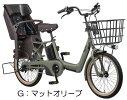 【2019年モデル】【完全組み立て済み】【16Ahバッテリー】【3人乗り対応】【電動自転車】パナソニックギュット・アニーズ・DX
