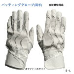 バッティンググローブ手袋両手用野球ソフトボール高校野球対応白
