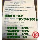 有機肥料 BUIKゴールド300...