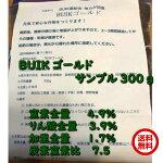 有機肥料100%BUIKゴールド300g土壌改良に最適