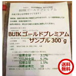 有機肥料100%BUIKゴールドプレミアム300g