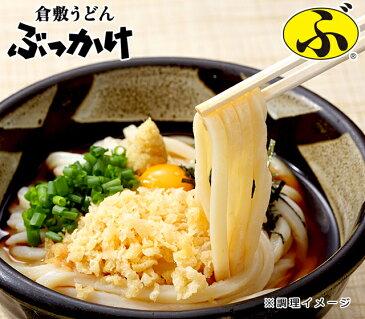 【倉敷うどん ぶっかけ】 お土産セット 小(3人前)【 常温 半生麺 土産 ギフト】