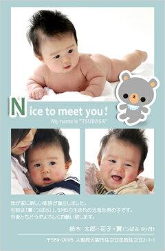 出産報告ハガキ(出産報告はがき・生まれましたハガキ)におすすめ☆おしゃれな写真入りデザインポストカード! BK014【30枚印刷】年賀状・暑中見舞いにも