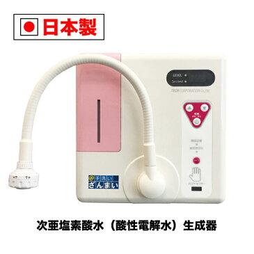 次亜塩素酸水(酸性電解水)生成器【日本製】 @手洗いざんまい 水道直結型 次亜塩素酸水 給水器