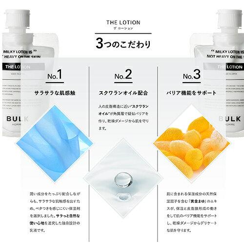 【バルクオム公式】THETONER&THELOTION(化粧水乳液セット|メンズスキンケアコスメ保湿乾燥BULKHOMME(bulkhomme)