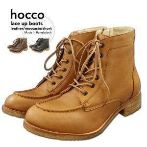 【セール価格】本革 hocco ホッコ レースアップブーツ レザー レディース HOCCO モカシン Uチップ ショート ブーツ Made in Bangladesh 1003