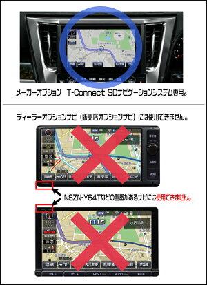 トヨタメーカーオプションナビ用TVキット走行中にテレビが見れるテレビキット!アルファード【H27.2〜】(GGH30W・GGH35W/AGH30W・AGH35W)