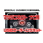 マツダCX-5H27.1〜H29.5マツダコネクト用走行中にテレビが見れてナビ操作が出来る簡単インストールキット(テレビキット/ナビキット)