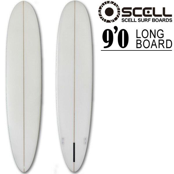 SCELL(セル)『ロングボード9'0』