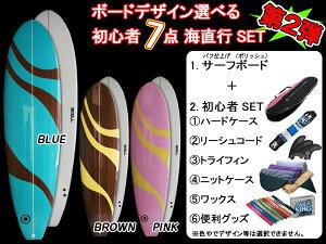 ◆激得◆ファンボード6'8 選べるボードの初心者セット GLT●サーフボード【SCELL】 サ…