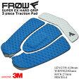 4Pデッキパッド青●サーフボード【FROW】サーフィン【希望小売価格の45%OFF】