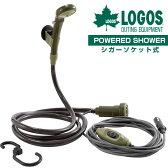【LOGOS】パワフル電動 パワードシャワー●サーフィンやアウトドアに最適|シガーソケット式|ポリタンク用|ポータブル|屋外