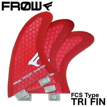 ★フィン★トライ ハニカムコア 赤●FCS対応FIN 【FROW】 サーフボード サーフィン ショートボード