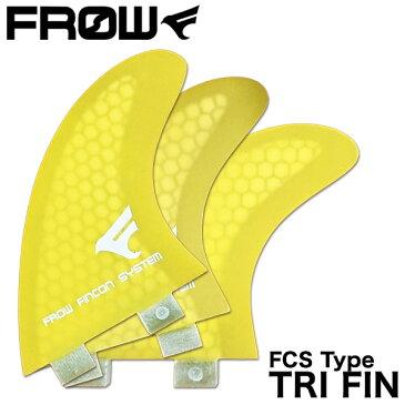 ★フィン★トライ ハニカムコア黄●FCS対応FIN【FROW】サーフボード サーフィン ショートボード