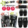 【GO SK8】子供用 多目的 プロテクター ●スケートボードや自転車に! 肘・膝・手首用の3点セット+ケース付
