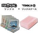 TOOLS ワックスケース+【FARKING】ワックスセット ワックスコーム付 サーフィン用