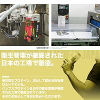 ホエイプロテインプロテイン1kg◆BUMPS(バンプス)日本製ホエイプロテイン1kg◆バナナ味ストロベリー味ココア味プロテインダイエット女性男性お試し国内製造ISO22000NSF-GMP無添加溶けやすい