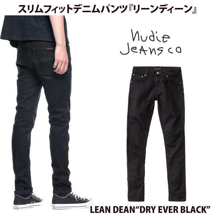 NudieJeans(ヌーディージーンズ)『LeanDeanDryEverblack』