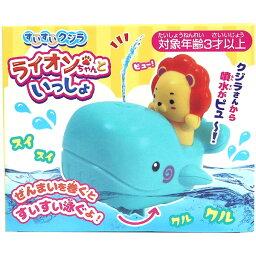 すいすいクジラ ライオンちゃんといっしょ 000009750 ぜんまいでおよぐ お風呂 おふろ 水遊び おもちゃ 池田工業社