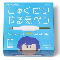 コクヨ/Kokuyo しゅくだいやる気ペン[iOS・Android両対応] NST-YRK1 宿題 学習 勉強 自習 おうち時間
