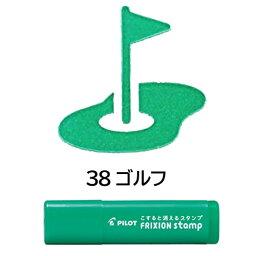 【ネコポス対応〇】パイロット[PILOT] フリクションスタンプ [38 ゴルフ] グリーン SPF-12-38G はんこ カレンダー・スケジュール帳に♪
