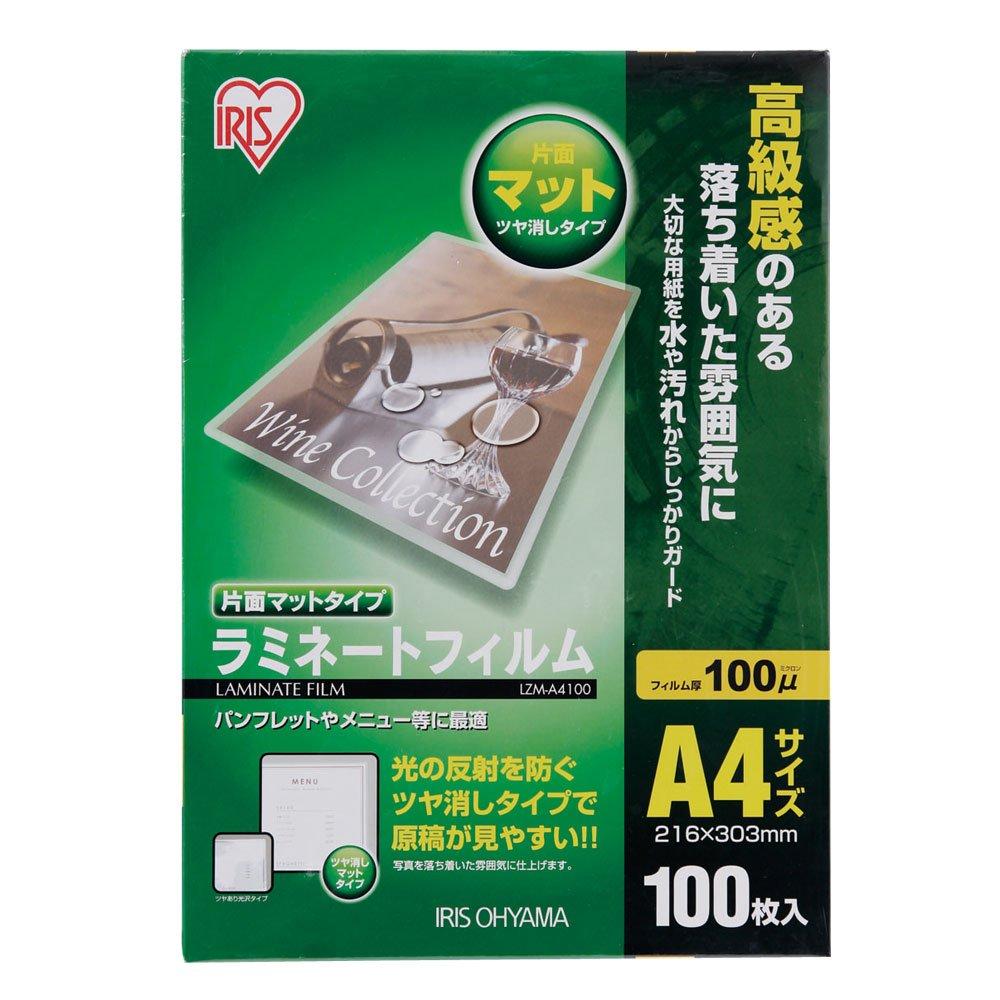 ラミネートフィルム片面マット LZM-A4100片面マットラミネート パウチ100ミクロン A4サイズ 100枚入り アイリスオーヤマ パウチ A4 パンフレット メニュー表 耐水性 透明度 POP 綺麗な仕上がり 最安価 ツヤ 張り