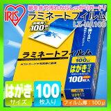 【厚さ100ミクロン】ラミネートフィルム はがきサイズ 100枚入 LZ-HA100 ラミネーター パウチ フィルム 家庭用 業務用 オフィス 寫真 レシピ POP ポップ ラミネ