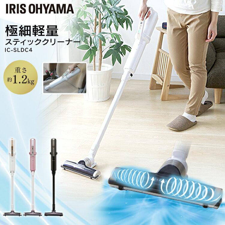 アイリスオーヤマ『極細軽量スティッククリーナー(IC-SLDC4)』