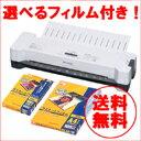 【送料無料】半額!ラミネーター A3 LTA32E選べるラミネーターフィルム付き! ホワイト/グレ...