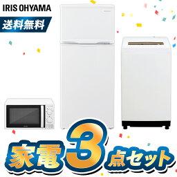 【家電3点セット】冷蔵庫118L+洗濯機5kg+電子レンジ 東日本 西日本送料無料 家電セット 新生活セット 家電 セット 冷蔵庫 洗濯機 電子レンジ レンジ 東日本 西日本 新生活 一人暮らし アイリスオーヤマ