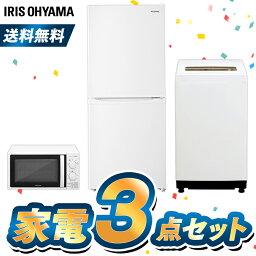 【家電3点セット】冷蔵庫142L+洗濯機5kg+電子レンジ 東日本 西日本送料無料 家電セット 新生活セット 家電 セット 冷蔵庫 洗濯機 電子レンジ レンジ 東日本 西日本 新生活 一人暮らし アイリスオーヤマ