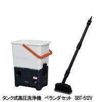 【送料無料】アイリスオーヤマタンク式高圧洗浄機ベランダセットSBT-512V