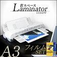 ラミネーター LTA32W(A3対応)+ラミネートフィルムセット アイリスオーヤマ 本体 ラミネート パウチ 家庭用 業務用 オフィス 写真 レシピ POP ポップ ラミネータ A3 a3 A4 a4 05P18Jun16