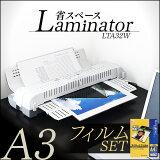 ラミネーター LTA32W(A3対応)+ラミネートフィルムセット アイリスオーヤマ 本體 ラミネート パウチ 家庭用 業務用 オフィス 寫真 レシピ POP ポップ ラミネータ A3 a3 A4 a4