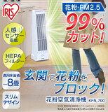 花粉空気清浄機KFN-700送料無料花粉対策空気清浄機空清コンパクトスリムアイリスオーヤマ【予約品】