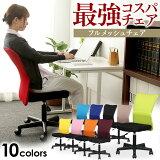 あす楽対応  【オフィスチェア メッシュ】メッシュバックチェア 全8色【オフィス パソコンチェア いす チェア】【D】