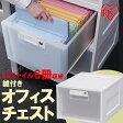【送料無料】鍵付き オフィスチェストHG HG-301KA オフィス収納 収納BOX 収納ボックス 収納ケース A4サイズ プラスチック収納 アイリスオーヤマ
