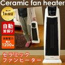 送料無料 セラミックヒーター タワー型 ヒーター 暖房機器 ...