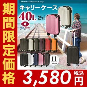 スーツケース Sサイズ 57cm KD-SCK
