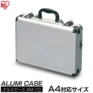 アルミケース AM−10収納ケース 小物収納 鍵付き アイリスオーヤマ