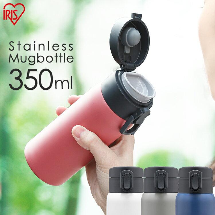水筒・コップ, 大人用水筒・マグボトル  350ml SB-O350