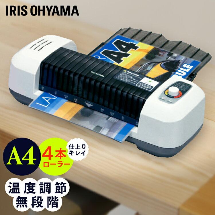 ラミネーター a4 4本ローラーアイリスオーヤマ LFA441D ラミネート 写真 コンパクト 診察券 名刺 メニュー表 厚手 150ミクロン 150μm対応