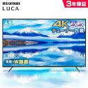 テレビ 65型 65インチ 4Kテレビ 液晶テレビ 4Kチューナー内蔵 アイリス